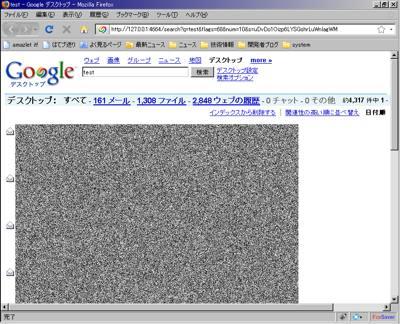 090131_04GoogleDesktop.jpg