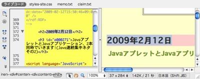 dw4におけるライブビュー・ライブコードの写真