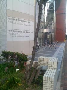 名古屋市女性会館