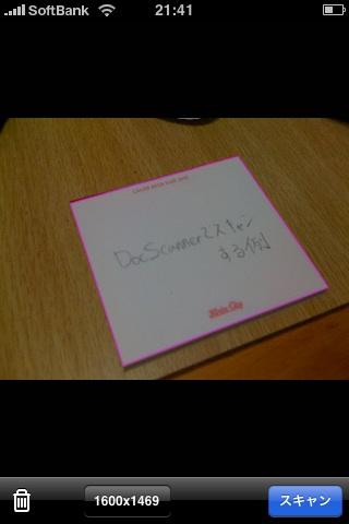 DocScannerで取り込んだ例