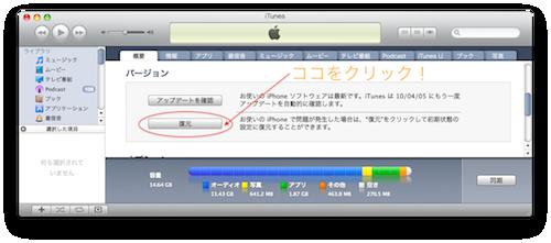 iTunesとiPhoneの同期を取るボタンについて