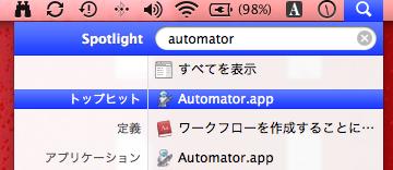 Spotlightから、Automatorを呼び出します。