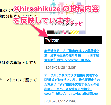 Twitter @hiroshikuze の投稿内容をブログ内に反映しています