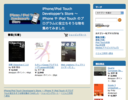 iPhone/iPod Touch Developper's Store 〜 iPhone や iPod Touch のプログラムに役立ちそうな物を集めてみました