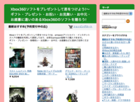 giftXbox360_081112.png