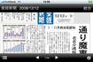 今日の朝刊が毎日(今の所)無料で全て読める!「産經新聞」iPhone版レビュー!