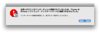 iPhoneOS3.0アップデート失敗