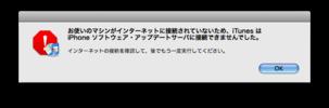 iPhone OS 3.0 祭りキターッ!