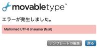 Movable Type 5は、無理してすぐに移行するものでもないな