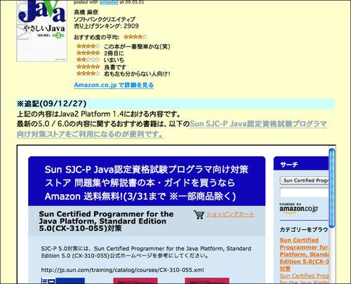 ブログの底の方に関連するamazon instant storeのiframeを貼付けた例
