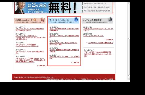 100718onamae_com.png