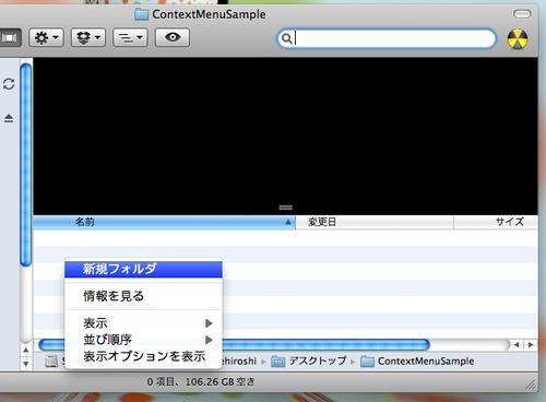MacOSXにおけるコンテキストメニューの例