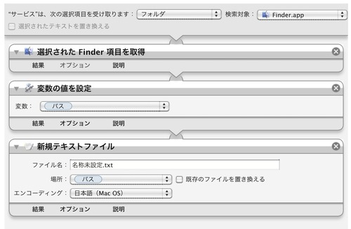 100822MakeTextFile.jpg