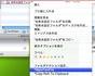 MacOSX10.6で、Finderから右クリックで簡単に空テキストファイルを作れるようにするには?