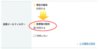 iPhone(Softbank回線)でSMS迷惑メールが届くなら、a@b.cへ転送!
