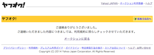 Yahoo!オークションに通報した例