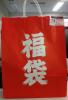 職場近くのコンビニがリニューアルオープンで福袋を売っていたので買ってみた