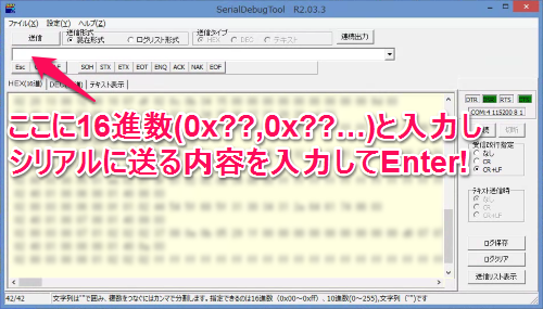 SerialDebugToolR2の画面例、上部のフォームから16進数でキャラクターコードを入力することでバイナリ値を送れる