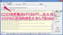 RS-232Cでのバイナリデータ通信テストに「SerialDebug Tool R2」が使えた!