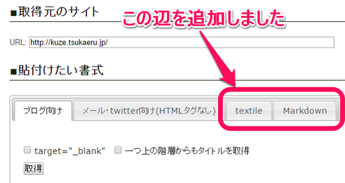 PasteTitleがtextileとMarkdownに対応しました