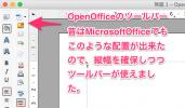 Microsoft Officeが、レイヤーを取り入れる日は来るか?