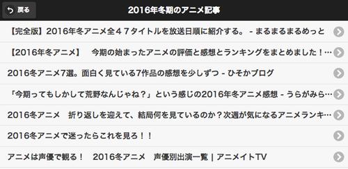 2016年冬期のアニメ記事(アニチェッカー)