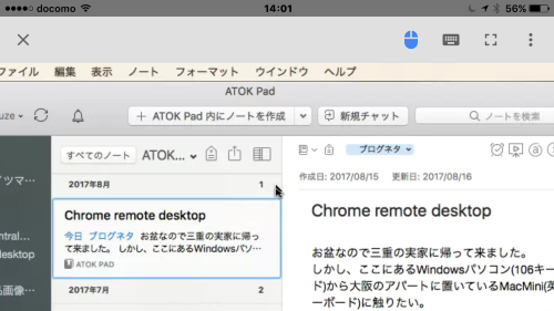 iOSによるchrome remote desktopの利用例