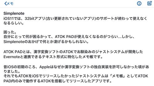 Simplenote iOS版の動作例