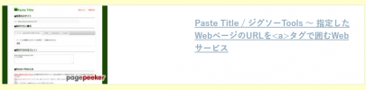 PasteTitleとget-thumbnail-from-pagepeekerをOGP対応へアップデートしました
