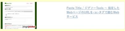 PasteTitleとget-thumbnail-from-pagepeekerをOGP対応へアップデートしました