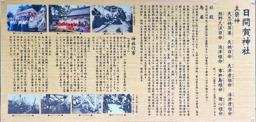 日間賀島の神社、由来と神社行為
