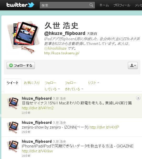 twitter: @hkuze_flipboard