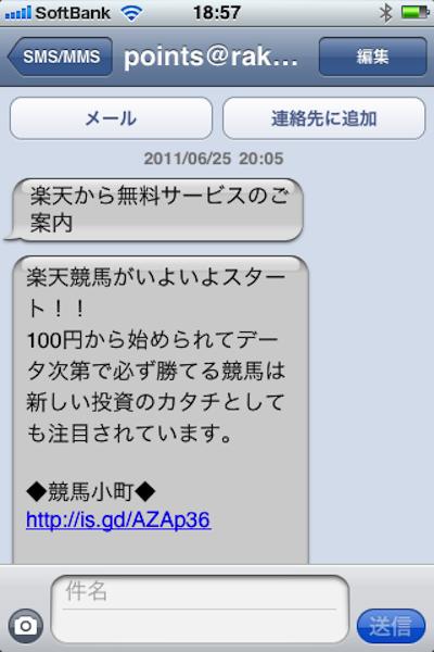 iPhoneにおけるスパムSMS/MMS『楽天競馬』例