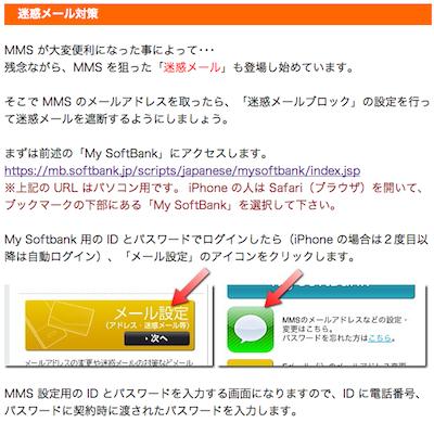iPhone のメールとMMSの使い方 - iPhone AC (iPhone / iPod touch / iPad アプリ攻略局)