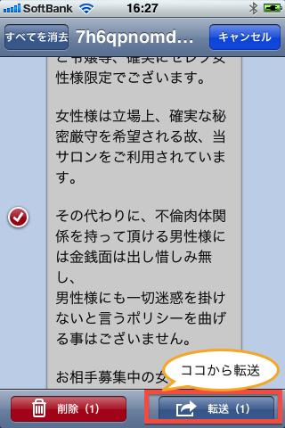 iPhoneのSMS画面からメール転送