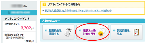 My Softbankに迷惑メールフォルダを設定