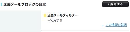My Softbankに迷惑メールフォルダを設定 その2