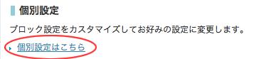 My Softbankに迷惑メールフォルダを設定 その3