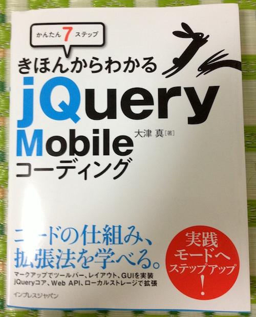 かんたん7ステップ きほんからわかる jQuery Mobile コーディング その1