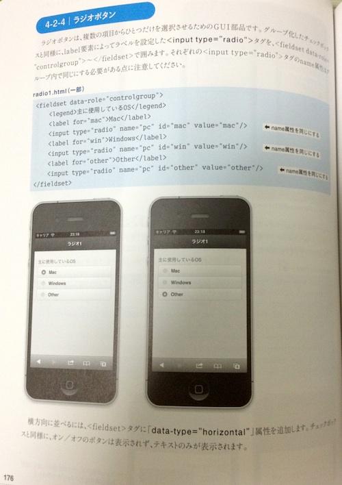 かんたん7ステップ きほんからわかる jQuery Mobile コーディング その2
