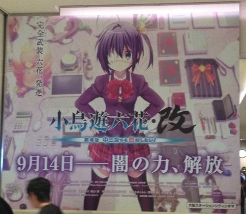某映画館入口『小鳥遊六花・改 ~劇場版 中二病でも恋がしたい!』巨大ポスター