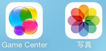 iOS7におけるGame Centerと写真のアプリアイコン