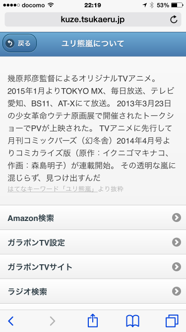 20150103_update_anichecker.png