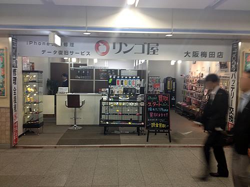 リンゴ屋大阪梅田店でiPhone4SのWiFiを直してもらいました!