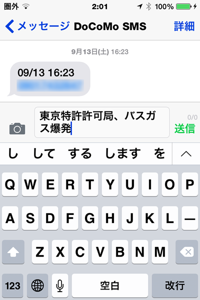 iPhone4S+iOS8.1でメッセージの文字入力を行う例