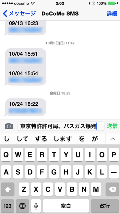 iPhone6+iOS8.1でメッセージの文字入力を行う例