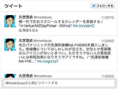 ツィッターブログパーツの例