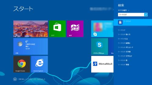 Windows8の検索機能からワードパッドを呼び出す例