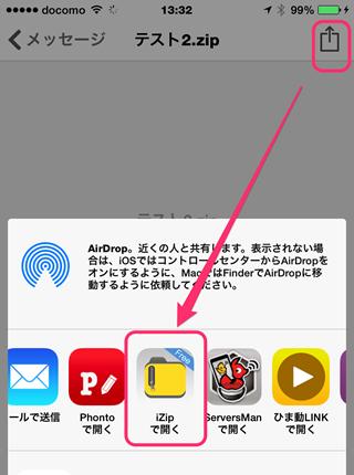 メールに添付されたパスワード付きzipファイルについて、iZipへ転送させる