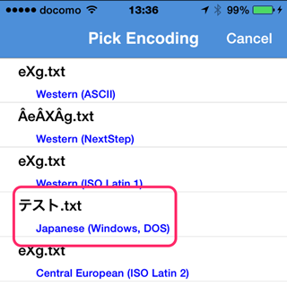 iZipでファイル名を表示するためのエンコードを指定する